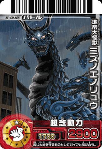 File:Mizunoeno Dragon card.png