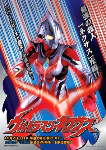 File:Ultraman nexus .jpg