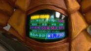 Digital Kanegon Computer Stomach