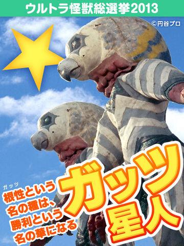 File:Guts Seijin Card.jpg