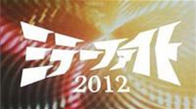 File:Mirror Fight 2012 title card.jpg