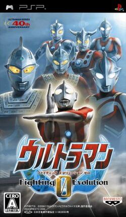 Ultraman Fighting Evolution 0