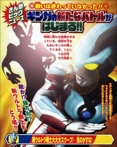 File:Ultraman Victory silhouette I.png