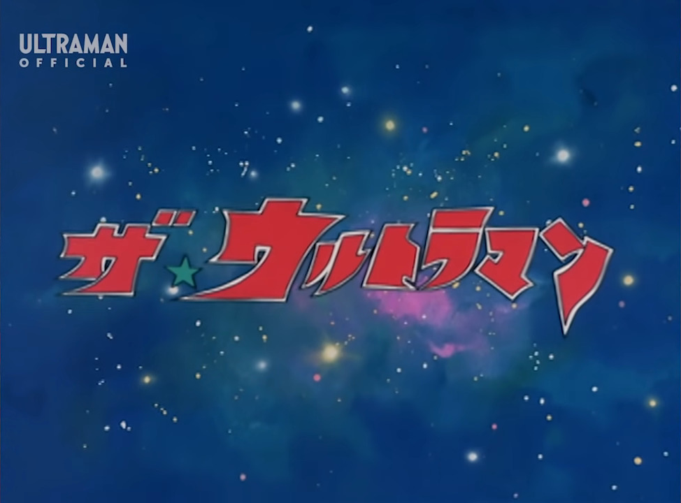 File:The☆Ultraman title card.png