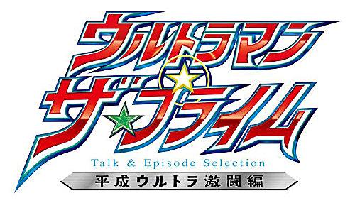 File:Ultraman The Prime title header.jpg
