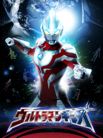 File:Ultraman Galaxy.png