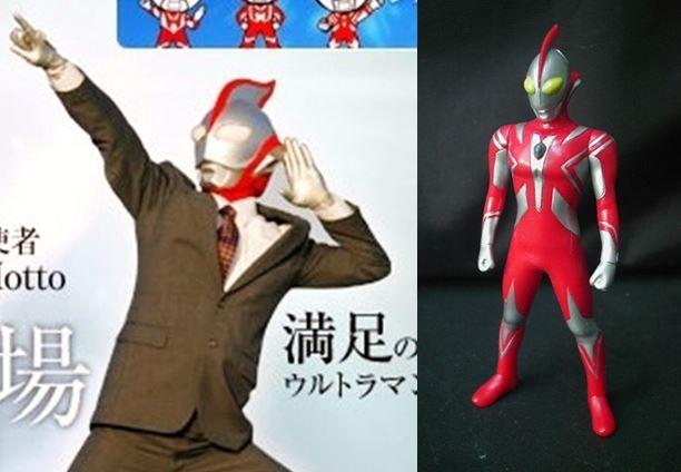 File:Ultraman Kitto.jpg