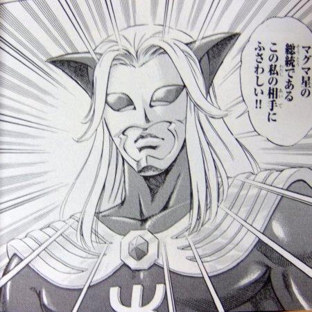 File:Magma Leader.jpg