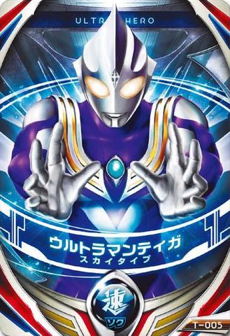 File:Ultraman Orb Ultraman Tiga Sky Type Card.png