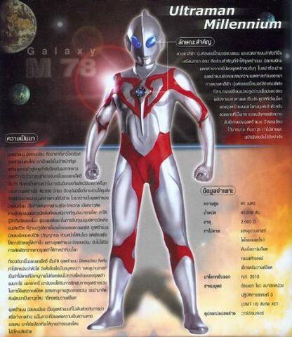 File:Ultramanmillenium.jpg