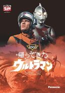 Return of Ultraman Vol 2