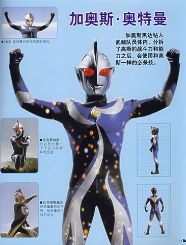 File:Chaos Ultraman detail.png