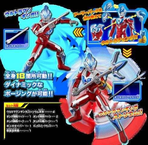 File:UCS-Ultraman-Ginga-Strium.png