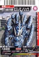 Mizunoeno Dragon I card