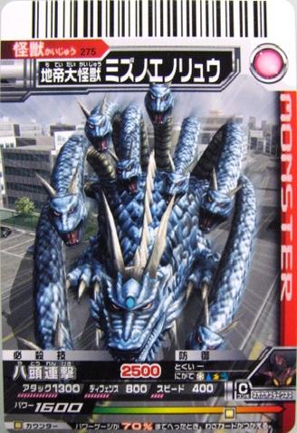 File:Mizunoeno Dragon I card.png