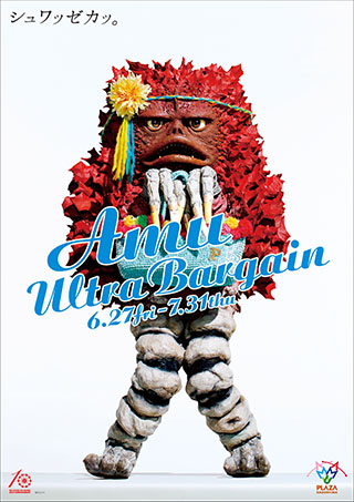 File:Pigmon AMU bargain.png