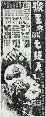File:Taiwanese Hanuman.jpg