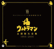 Ultraman 99 album
