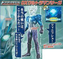 UltramanSagaDramaticSound