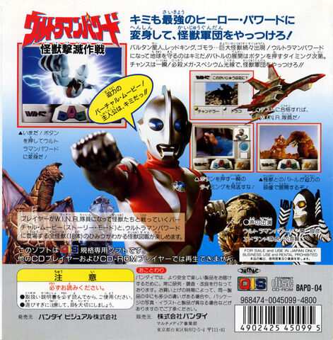 File:Playdia ultraman jap 1.jpg