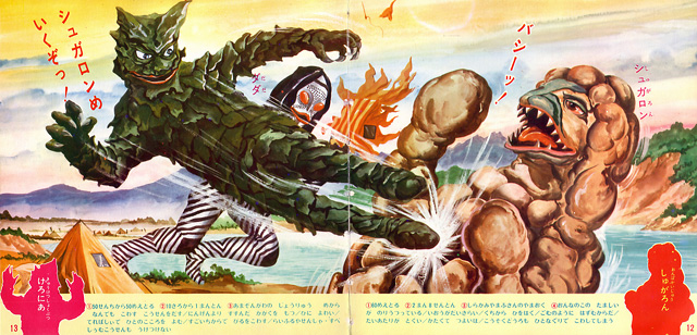 File:Jack and Kaiju picture book V.png