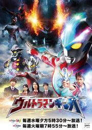 Ultraman Ginga New Episode on November 2013