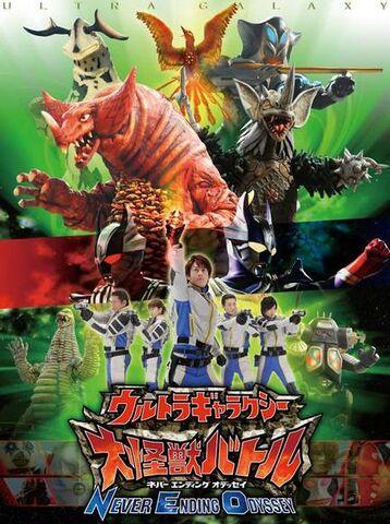 File:Ultra Galaxy Mega Monster Battle Never Ending Odyssey.jpg