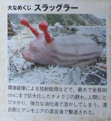 File:Large Slug clipping.jpg