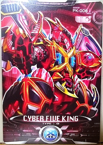 File:Ultraman X Cyber Five King Card.png