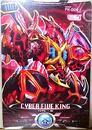 Ultraman X Cyber Five King Card
