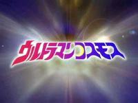 Ultra Series Title Card - 18 - Ultraman Cosmos
