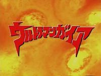 Ultra Series Title Card - 15 - Ultraman Gaia