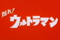 Ultraman ep picture 40