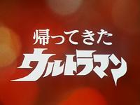 Ultra Series Title Card - 04 - Return of Ultraman