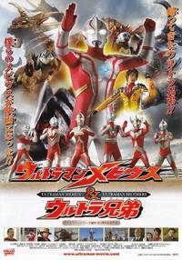 Ultraman Mebius and Ultraman Brothers poster