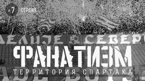 """""""Фанатизм"""" №7 от Fratria на FCSM"""