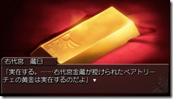 File:Umineko portable1 1 002 thumb.jpg
