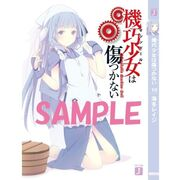 Unbreakable Machine-Doll Book Cover 5