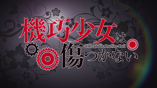 File:Unbreakable Machine Doll Anime Logo.png