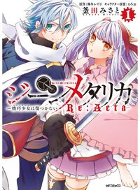 Gene Metallica Unbreakable Machine-Doll Re Acta Manga Volume 01 Cover