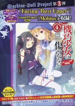 Unbreakable Machine-Doll Drama CD (Side-A) Cover