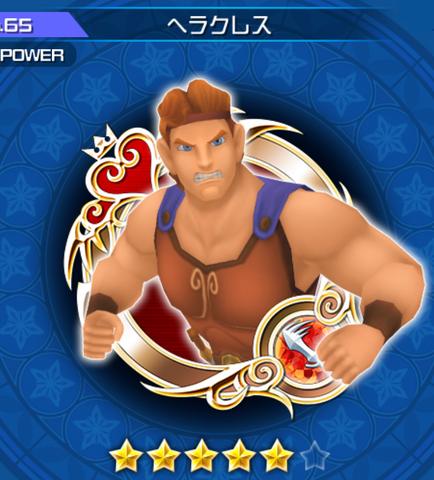 File:65 Hercules.png