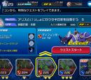 Mission 225