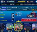 Mission 118