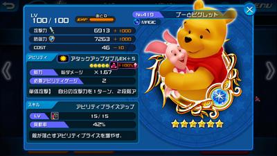 419 Pooh MAX