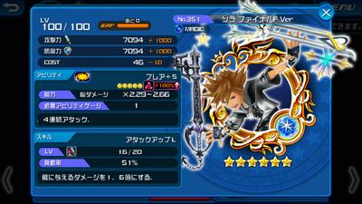 351 Final Sora MAX