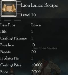 File:Lion Lance Rec.png