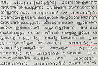 Malayalam-chaaver