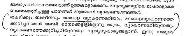 File:Malayalam Segmentation evidence.jpg