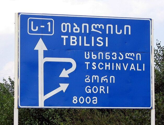 File:784px-Street sign in Georgian and Latin alphabets.jpg